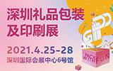 第二届深圳礼品包装及印刷展
