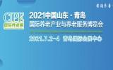 2021中国山东·青岛国际养老产业与养老服务博览会