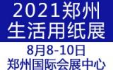 2021富尼•郑州生活用纸产品技术展览会