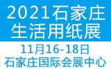 2021富尼•石家庄生活用纸产品技术展览会