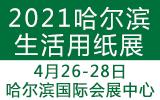 2021富尼•哈尔滨生活用纸产品技术展览会