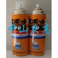 复合资材SPOT PP塑料表面修整剂SPOT 50