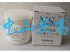 山一化学NS1001高温润滑脂d-1 PART II