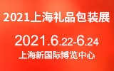 2021上海国际礼品包装及印刷展览会