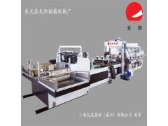 光阳自动纸板收叠机