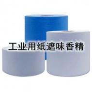 依兰工业用纸遮味加香香精
