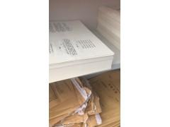 华闻一体机专用纸试卷纸17806325788(本色)