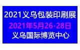2021浙江(义乌)包装印刷工业展览会