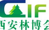 中国(西安)国际林业博览会