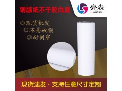 铜版纸不干胶水胶铜版纸80g不干胶热胶不干胶材料供应