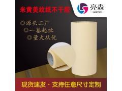 美纹纸不干胶米白色美纹纸米黄色美纹纸不干胶