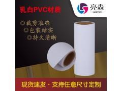 光白PVC不干胶亮白PVC 8C哑白PVC不干胶材料