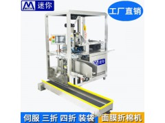 多功能面膜折叠机 面膜折叠机 无纺布面膜折叠机
