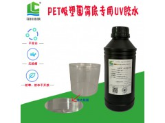 pet透明圆筒用UV胶水-圆筒机粘圆筒UV胶水