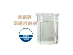 制浆造纸抄纸白水用聚醚消泡剂