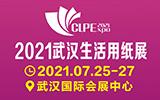 2021中国(武汉)国际生活用纸博览会