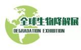 2021中国(海南)国际生物降解材料及应用展览会