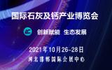 2021国际石灰及钙产业博览会