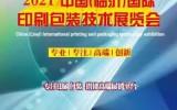 2021中国(临沂)国际印刷包装技术展览会
