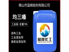 BK杀菌剂*六氢-三嗪杀菌造/纸杀菌剂