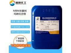 MBM杀菌剂 MBM防腐剂 吗啉衍生物杀菌剂