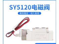 日本SMC阀门电磁阀SY512052205320-LZ-01