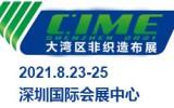 2021深圳国际产业用纺织品及非织造材料展览会