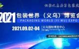 PKWE·2021包装世界(义乌)博览会