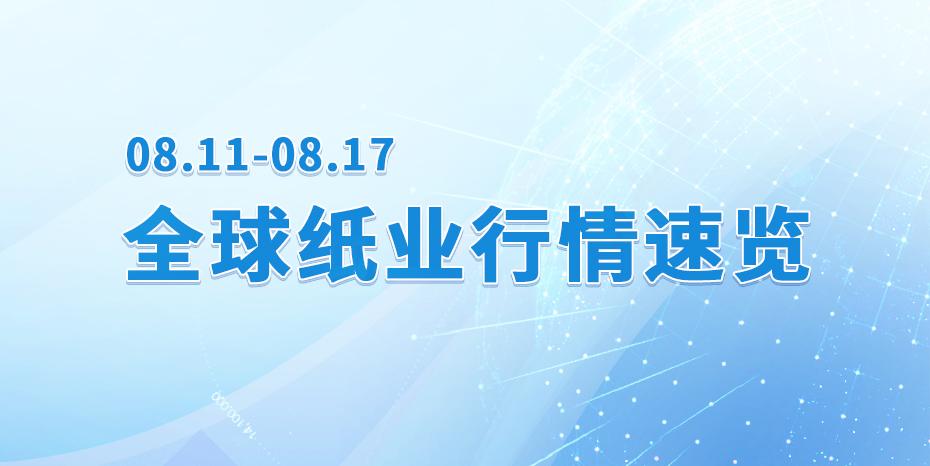【视频播报】全球纸业行情速览( 08.11-08.17)