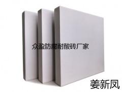 浙江宁波耐酸砖价格 众盈厂家市场最新报价单Y