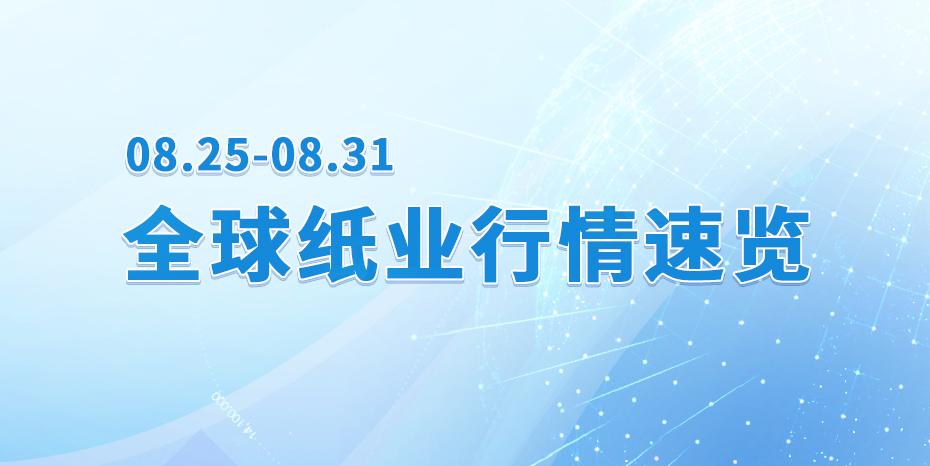【视频播报】全球纸业行情速览(08.25-08.31)