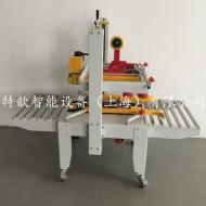上海歆宝XBF-05B 纸箱封箱机 自动胶带封箱机
