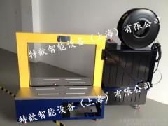 上海特歆设备XBD-102A型全自动打包机 无人化打包机