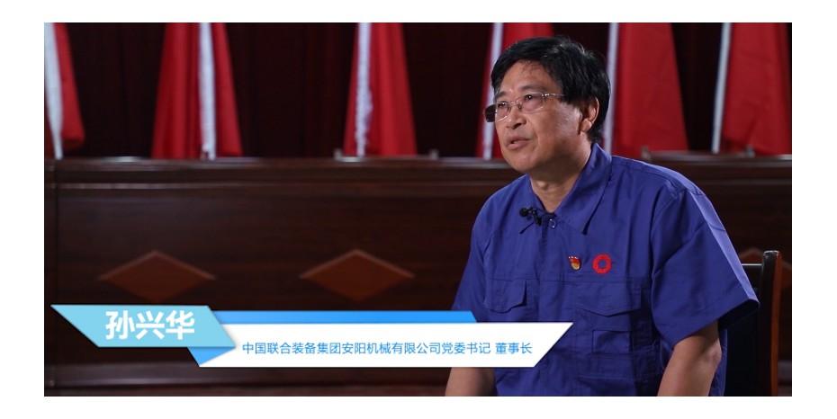 孙兴华:技术引领创新 实现绿色现代化
