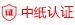 中国万博体育manbetx手机版登陆网企业认证